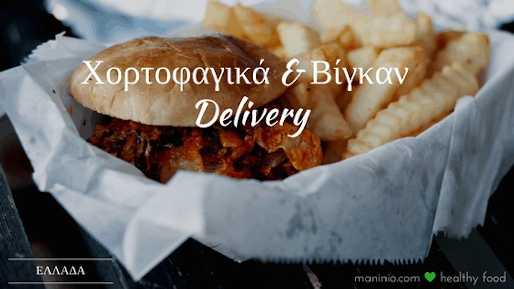 Χορτοφαγικά & Βίγκαν Delivery στην Ελλάδα