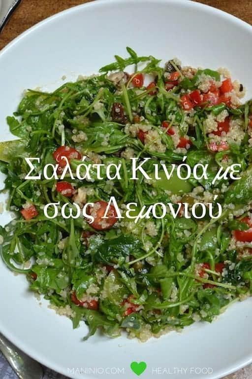 Σαλάτα Κινόα με σώς Λεμονιού