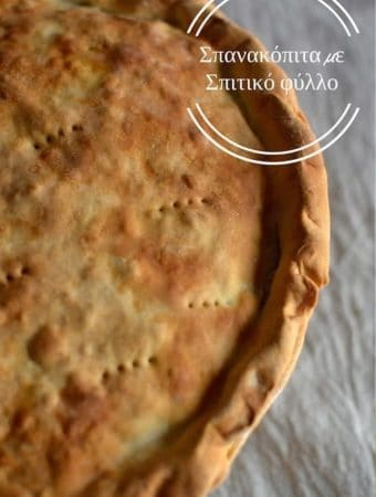 spinach-www.maninio.com-vegan-pies-easter-σπανακόπιτα-Πάσχα-easter