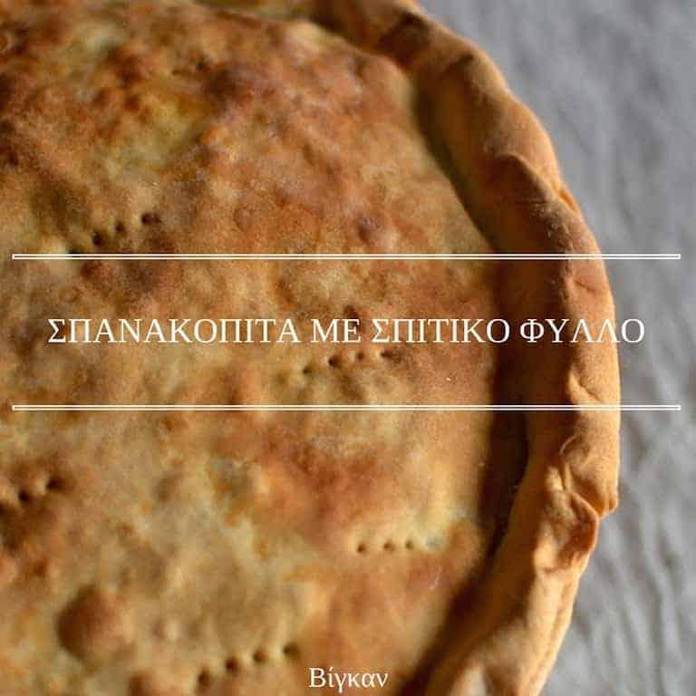 Σπανακόπιτα-Πάσχα-ιδέες-www.maninio.com-βίγκαν