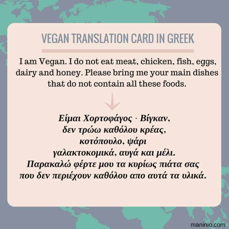 Vegan Transition card in Greek A Quick guide for foreigners #veganguide #greekvegan
