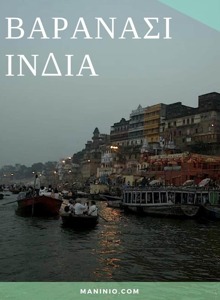 Βαρανάσι (Ινδία): Ανάμεσα στην ζωή & στον θάνατο
