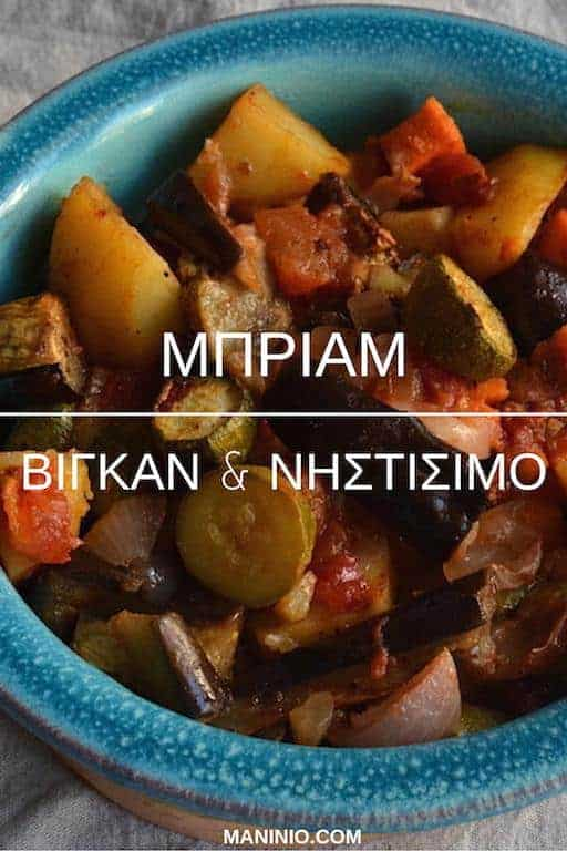 Μπριάμ - Greek - Dish - Vegan - Eggplants - Potatoes - sweetpotatoes - maninio -Zuchinni - Onions