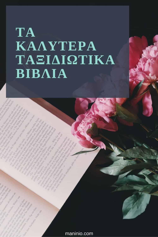 Τα ΚΑΛΥΤΕΡΑ Ταξιδιωτικά βιβλία