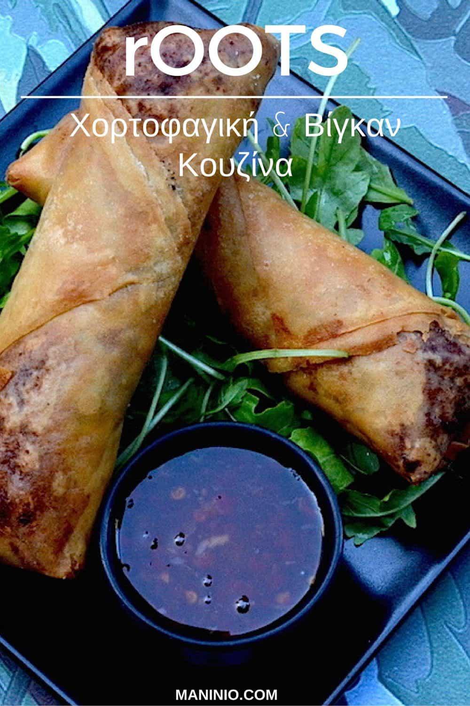 Χορτοφαγική & Βίγκαν Κουζίνα - Roots, Θεσσαλονίκη. maninio.com