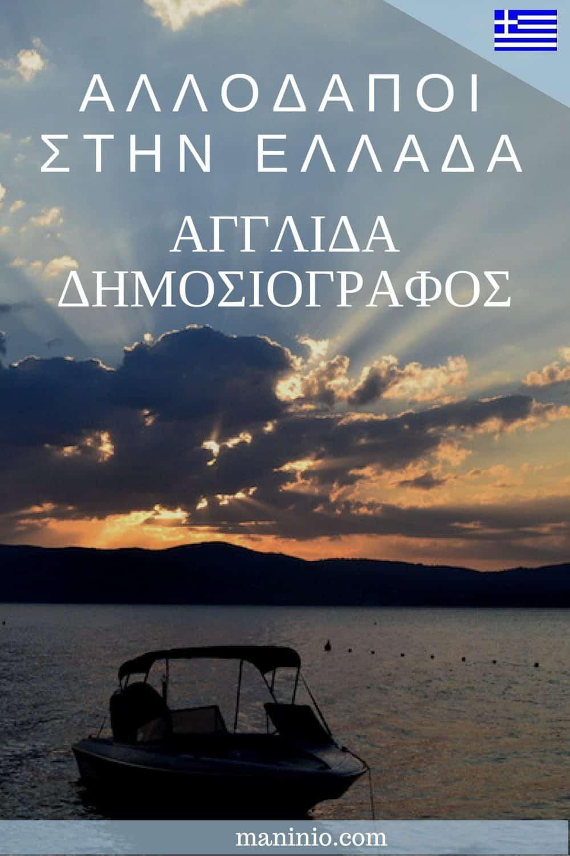 Βρετανίδα που ζεί στην Ελλάδα - Συνέντευξη. maninio.com #αλλοδαποίστηνελλαδα #ξένοιστηνελλάδα