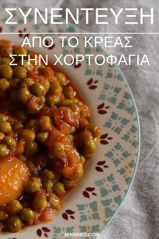 από το κρέας στην χορτοφαγία - Συνέντευξη. maninio.com #συνέντευξησεχορτοφάγο #συνέντευξησεβίγκαν