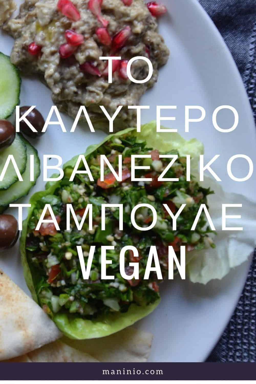 Το πιό νόστιμο λιβανέζικο Ταμπουλέ. maninio.com #lebanesetabouleh #veganarabicsalads