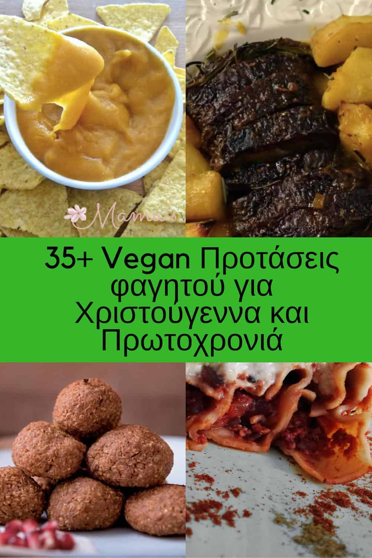35+ Vegan Προτάσεις φαγητού για Χριστούγεννα και Πρωτοχρονιά. maninio.com #Christmasmenu #Veganchristmas