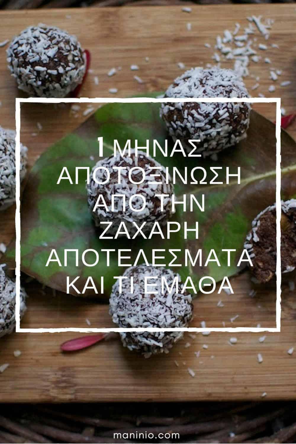 1 μήνας αποτοξίνωση από την ζάχαρη | Αποτελέσματα. maninio.com