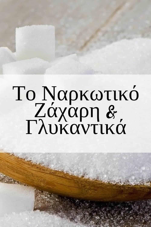 Πόσο κακή είναι η ζάχαρη? - Are-You-Addicted-to-Sugar-Το ναρκωτικό Ζάχαρη και τα γλυκαντικά - αποτοξίνωση. maninio.com