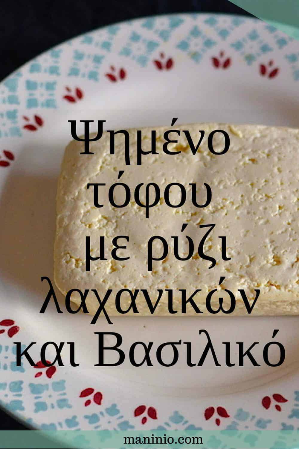 Τόφου μπλόγκ. Ψημένο τόφου με ρύζι λαχανικών και Βασιλικό. maninio.com #τόφουψημένο