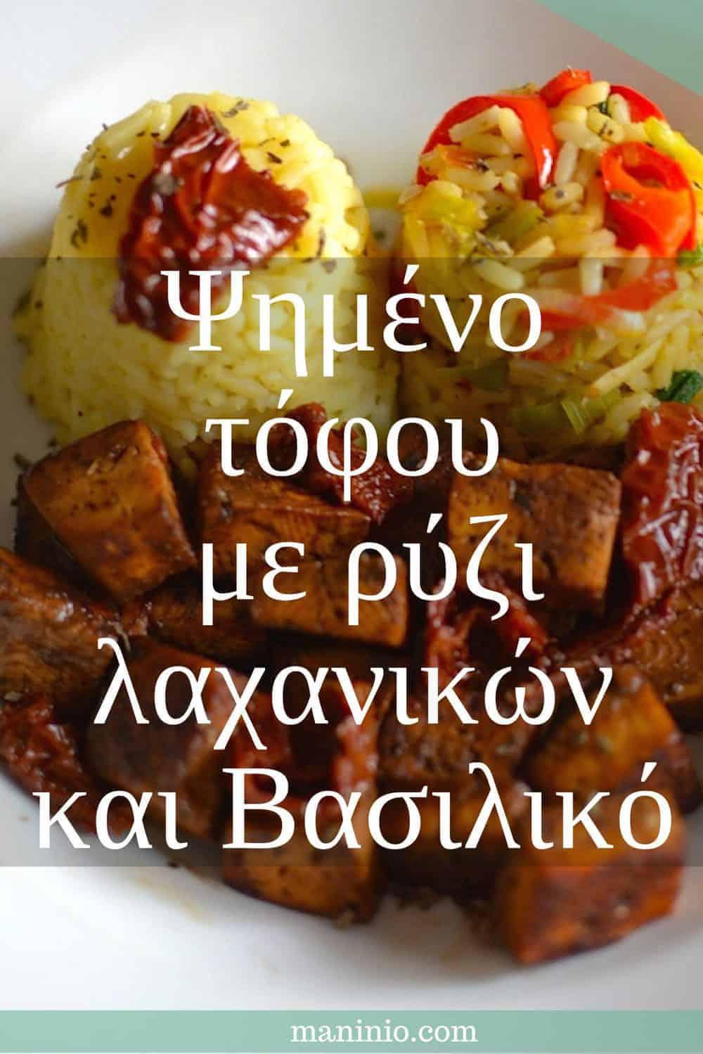 Ψημένο τόφου με ρύζι λαχανικών και Βασιλικό. maninio.com #τόφουμελαχανικά